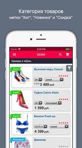 Мобильное приложение для интернет-магазинов под iOS